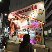 Condomania ร้านหรรษาของผู้ใหญ่ใจกลางฮาราจูกุ