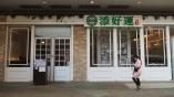 ร้านติ่มซำ Michelin Star Tim Ho Wan